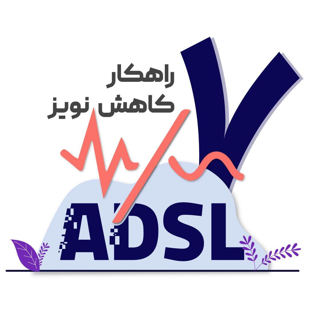 هفت راهکار کاهش نویز خطوط ADSL-صبانت
